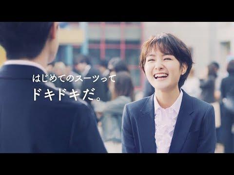 チャンネル登録:https://goo.gl/U4Waal 女優の葵わかなが、『AOKI』新TV-CM「ドキドキ」篇に出演。「はじめてのスーツってドキドキだ。」をキーワ...