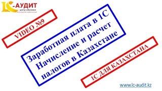 Заработная плата в 1С Начисление и расчет налогов в Казахстане Часть 2 Video 9
