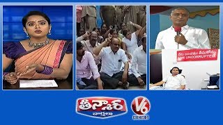 Teenmaar News : RTC Employees Strike Continues | I am Uncorrupted | MRO Officers Dance | V6 News