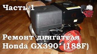 GX390 (Lifan 188F) Ремонт двигуна