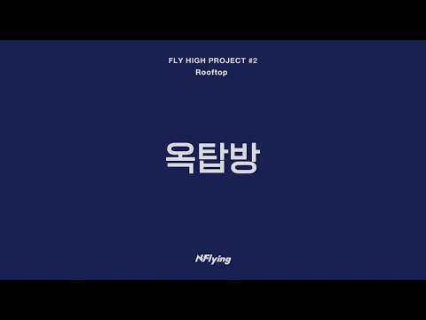 N.Flying - Rooftop  (華納official HD 高畫質官方中字版)