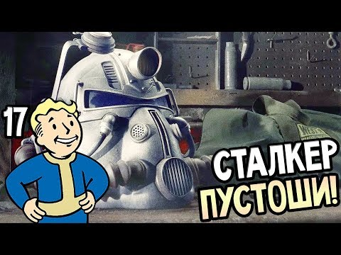 Fallout 76 ► Прохождение на русском #17 ► НОВЫЙ ПИП-БОЙ!