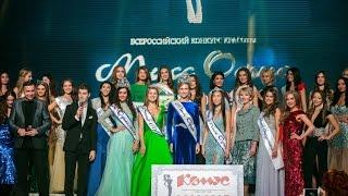 Финальное шоу Всероссийского Конкурса красоты &quot;Мисс Офис-2016&quot;<