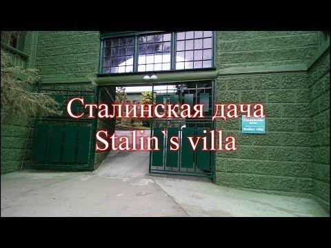 Дачи Иосифа Сталина vakin