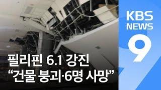 필리핀 강진 6명 사망…건물 최소 2채 붕괴 / KBS뉴스(News)