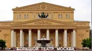 ОПЕРНЫЕ ТЕАТРЫ МИРА. Часть II(Опера появилась в Италии, в мистериях. Истоками оперы можно считать и античную трагедию. Как самостоятельны..., 2014-03-16T23:39:37.000Z)