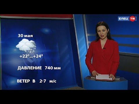 Прогноз погоды на 30 мая