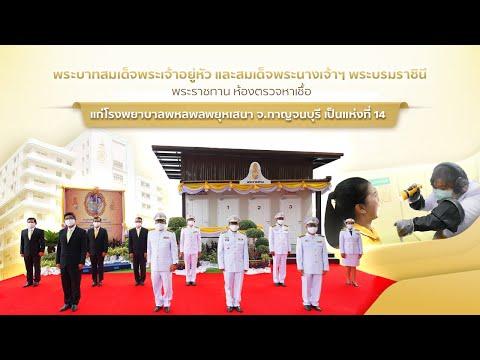 ห้องตรวจหาเชื้อพระราชทาน แห่งที่ 14 รพ.พหลพลพยุหเสนา จ.กาญจนบุรี