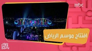 انطلاق موسم الرياض وسط حضور حاشد