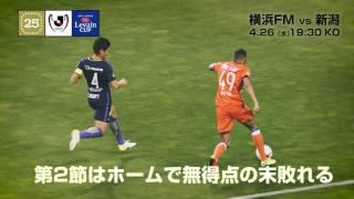 【公式】プレビュー:横浜F・マリノスvsアルビレックス新潟 JリーグYBCルヴァンカップ グループステージ 第3節 2017/4/26 thumbnail