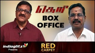 Theri Worldwide Box Office Collection | Red Carpet by Sreedhar Pillai | Vijay, Samantha, Amy Jackson
