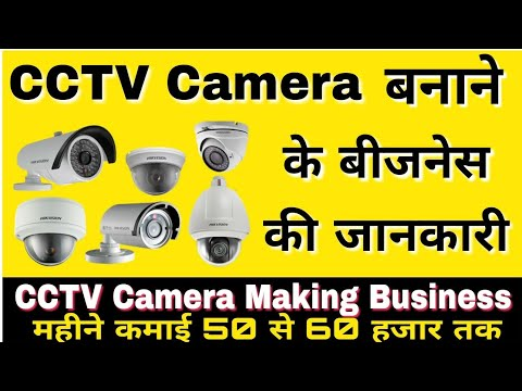CCTV camera making business plan in Hindi, How to start CCTV camera making business in india