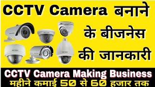 CCTV camera making business plan in Hindi, How to start CCTV camera making business in india