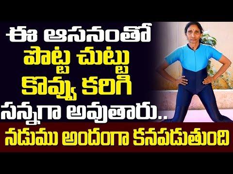 best-yogasan-to-burn-belly-fat-||-yoga-tips-in-telugu-||-doctors-tv
