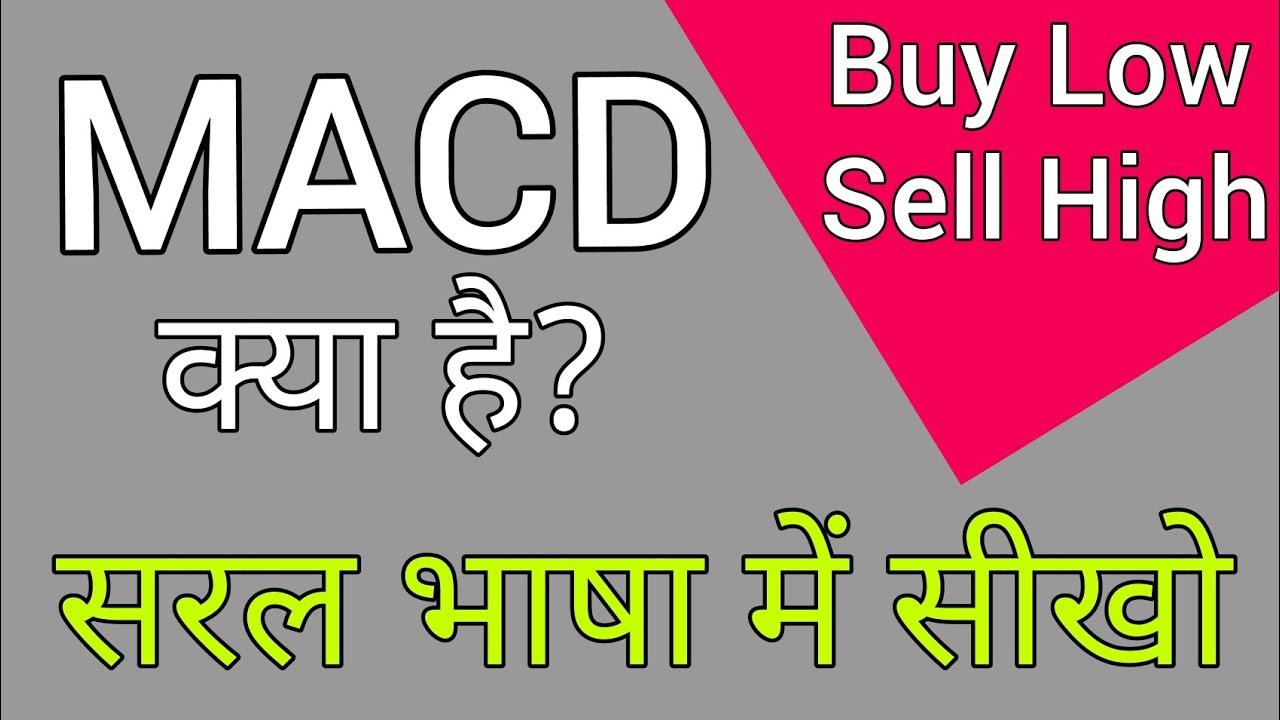 macd prekybos strategija hindi kalba)