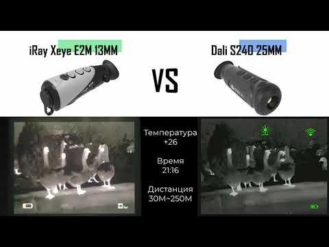 Сравнение тепловизоров IRay Xeye E2M Vs Dali S240 25mm