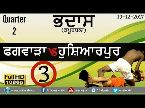 PHAGWARA vs HOSHIARPUR QUAR 2 at BHADAS (Kaputhala) ● ਕਬੱਡੀ ● कबड्डी ● کبڈی ● KABADDI CUP - 2017 ● 3