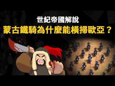 Download 【世紀帝國解說】蒙古帝國強大的武力之源究竟何在?