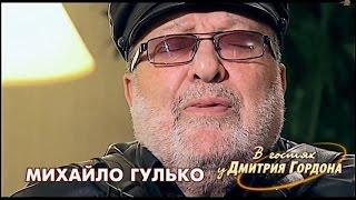 Михаил Гулько –