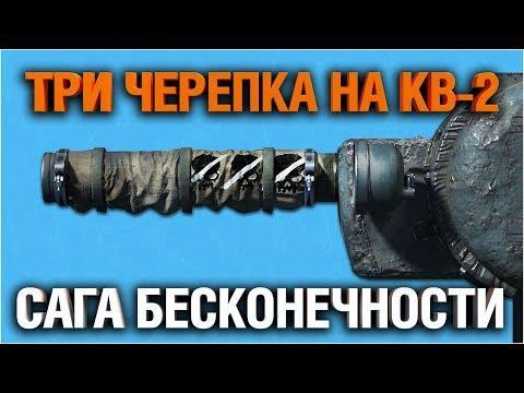 ТРИ ЧЕРЕПКА НА КВ-2 - САГА БЕСКОНЕЧНОСТИ