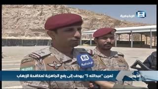 القوات السعودية تشارك في تمرين