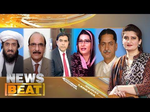 News Beat - SAMAA TV - Paras Jahanzeb - Special Transmission - SAMAA TV - 28 July 2017 15 July 2017