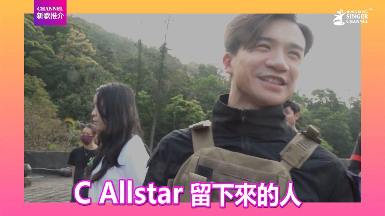 C AllStar 留下來的人 Channel新歌推介
