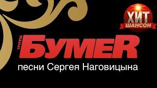 БумеR  - Песни Сергея Наговицына