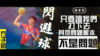 Publication Date: 2019-07-22 | Video Title: 方子銘領閃避球隊員戰勝世界強隊