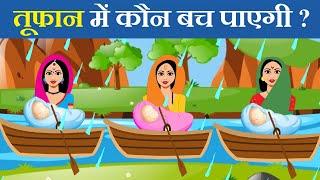6 Majedar aur Jasoosi Paheliyan | Tufan me Kaunsi Aurat Bach Payegi ? Hindi Riddles | Queddle