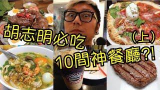 Top 10 Restaurants in Ho Chi Minh City, Vietnam ?! Part 1/2 (EN Subtitle)