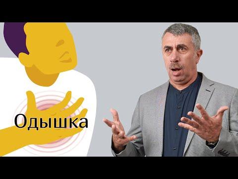 Одышка | Доктор Комаровский