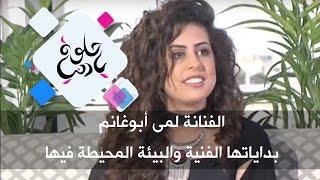 الفنانة لمى أبوغانم - بداياتها الفنية والبيئة المحيطة فيها