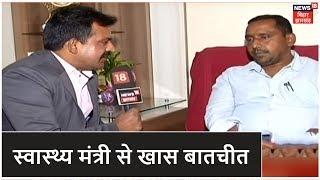 Jharkhand के स्वास्थ्य मंत्री Banna Gupta से खास बातचीत, Health System में क्या होंगे सुधार