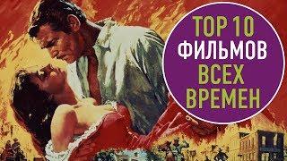 ТОП 10 Лучшие фильмы всех времен за всю историю кинематографа  ( часть вторая )