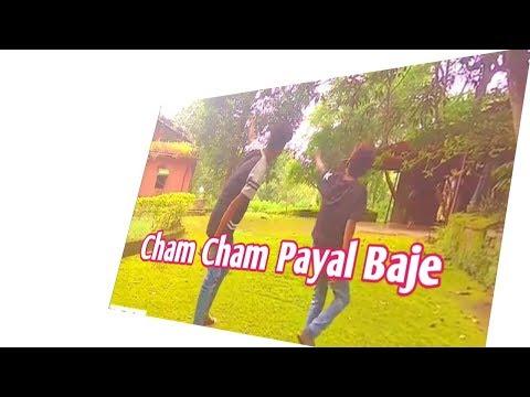 DrEaM BOyZz. Com CHAM CHAM PAYAL BAJE SADRI NAGPURI VIDEO __1080P 2018