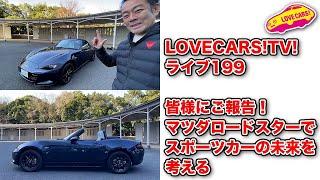 皆様にご報告!/マツダロードスターでスポーツカーの未来を考える【LOVECARS!TV! ライブ199】