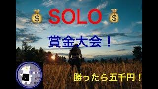 PUBGMOBILE ソロ賞金大会、ガチで勝ちに行く!勝ったら5000円!!フ…