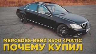 Почему купил Mercedes-Benz S500 | Отзыв владельца Мерседес S500