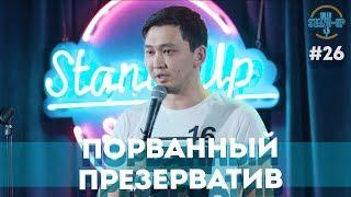 Пафос по казахски, Баран Жандос - Выпуск #26