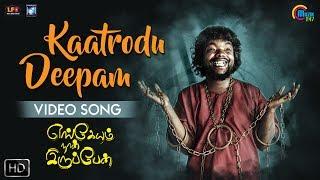 Engeyum Naan Iruppen | Kaatrodu Deepam Song Video | Vijay Yesudas |Tamil Movie