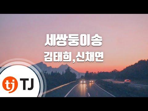 [TJ노래방] 세쌍둥이송(슈퍼맨이돌아왔다삽입곡) - 김태희,신채연 (The Song Triplets - Kim Tae Hee,Shin Jae Yeon) / TJ Karaoke