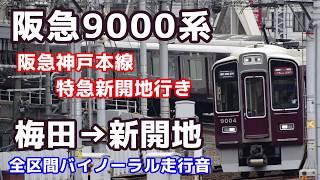 [全区間バイノーラル走行音]阪急9000系特急新開地行き 梅田→新開地