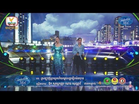 Cambodian Idol Season 3 Live Show Final | Sokun Kanha ft Chheang Sovannary - Slanh Knea Yu Pek