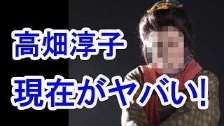 高畑淳子の現在がヤバすぎる!高畑裕太事件の一人記者会見を毎晩行って...