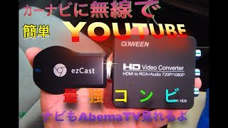 Video EZcast× HDMI コンポジット 変換×iphone×エリシオン download MP3, 3GP, MP4, WEBM, AVI, FLV November 2018