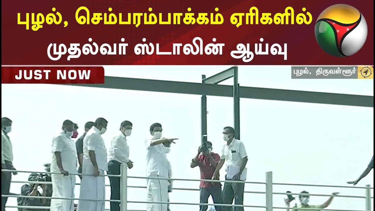 Download புழல், செம்பரம்பாக்கம் ஏரிகளில் முதல்வர் ஸ்டாலின் ஆய்வு   MK Stalin