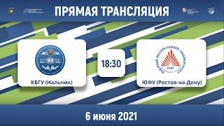 КБГУ (Нальчик) — ЮФУ (Ростов-на-Дону) | Высший дивизион | 2021