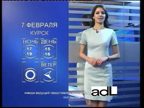 Прогноз погоды: Курская область - 7 февраля