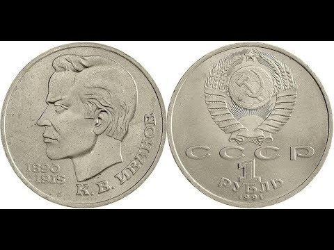 Реальная цена монеты 1 рубль 1991 года. К.В. Иванов, 100 лет со дня рождения. Все разновидности.